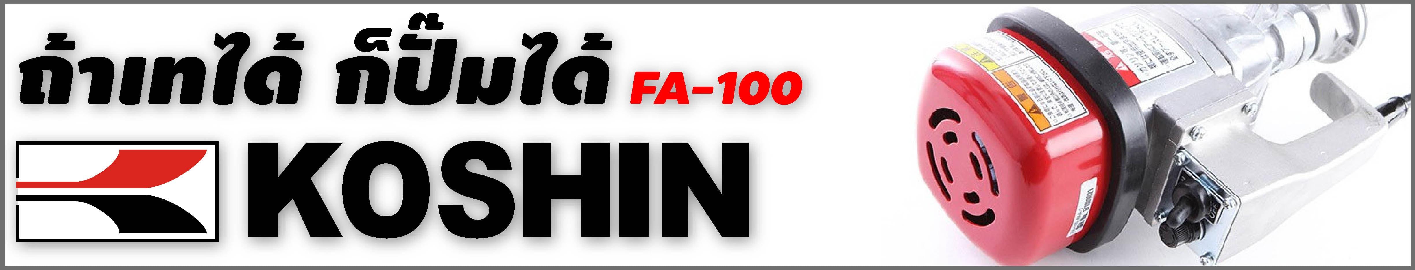 KOSHIN FA100 ปั๊มดูดน้ำมันไฟฟ้า จากถัง 200 ลิตร