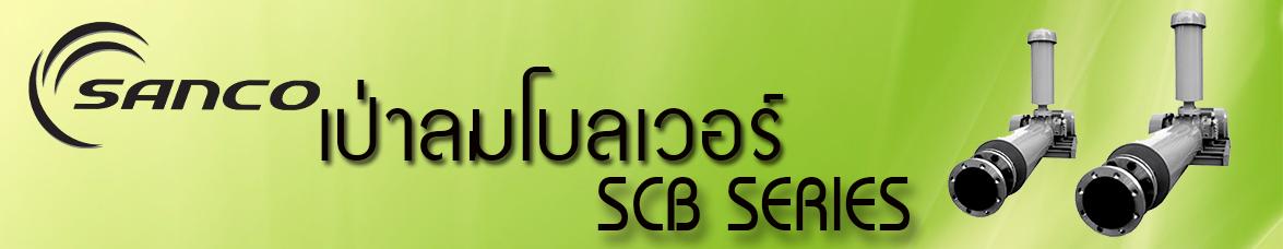 เป่าลมโบลเวอร์ (Three lobes Roots Blower) SANCO SCB SERIES