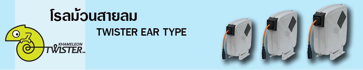 โรลม้วนสายลม TWISTER รุ่น EAR