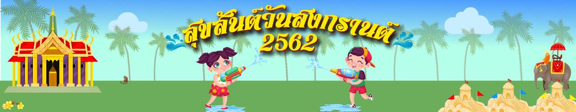 ความเป็นมาของเทศกาลแห่งน้ำ ประเพณีสงกรานต์ไทย